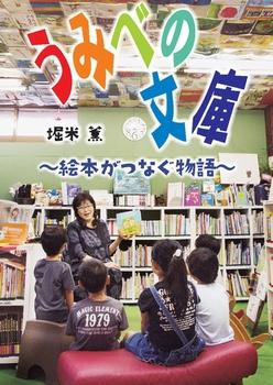 うみべの文庫 〜絵本がつなぐ物語〜