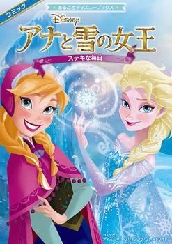 まるごとディズニーブックス アナと雪の女王 ステキな毎日