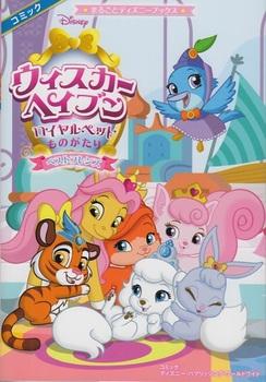 まるごとディズニーブックス ウィスカー・ヘイブン 〜ロイヤルペットものがたり〜 ベストフレンズ
