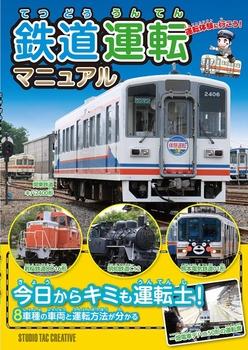 鉄道運転マニュアル