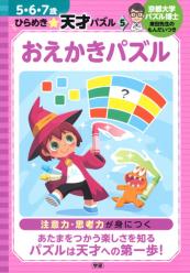 5・6・7歳ひらめき☆天才パズル (5) おえかきパズル