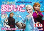 学研わくわく知育ドリル アナと雪の女王おけいこ(2〜4歳)