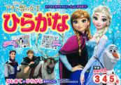 学研わくわく知育ドリル アナと雪の女王ひらがな(3〜5歳)