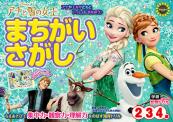 学研わくわく知育ドリル アナと雪の女王まちがいさがし(2〜4歳)