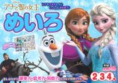 学研わくわく知育ドリル アナと雪の女王 めいろ(2〜4歳)