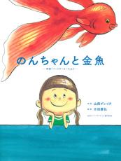のんちゃんと金魚-映画「バースデーカード」より-
