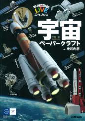 学研の図鑑LIVE 宇宙ペーパークラフト