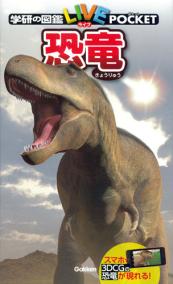 学研の図鑑LIVEポケット 恐竜