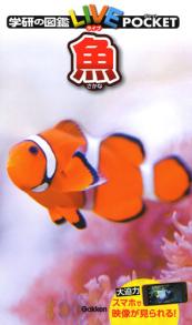 学研の図鑑LIVEポケット 魚