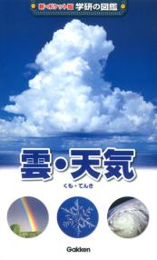 新・ポケット版学研の図鑑(21) 雲・天気