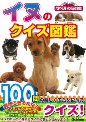 イヌのクイズ図鑑