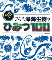 超キモイ!ブキミ深海生物のひみつ100