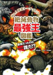 絶滅動物最強王図鑑