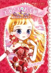 王女さまのお手紙つき(5) 誕生日のおひろめドレス