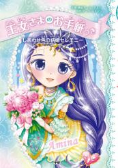 王女さまのお手紙つき(7) しあわせ色の結婚セレモニー
