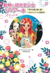 動物と話せる少女リリアーネスペシャル(4) 幸せを運ぶ黒い猫!ダルメシアンに追加点!