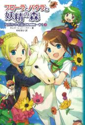 フローラとパウラと妖精の森(3) 友だちの名前はユニコーン!