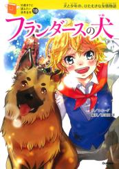 10歳までに読みたい世界名作 フランダースの犬