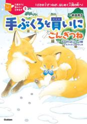 10歳までに読みたい日本名作(5) 手ぶくろを買いに/ごんぎつね