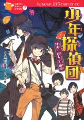 10歳までに読みたい日本名作(7) 少年探偵団