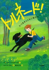 トルネード!たつまきとともに来た犬(ジュニア文学館)