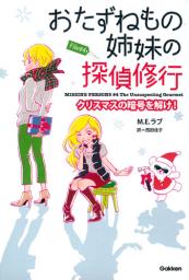 おたずねもの姉妹の探偵修行(4)クリスマスの暗号を解け!