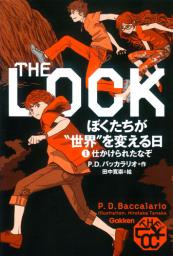 """THE LOCK ぼくたちが""""世界""""を変える日(1)"""