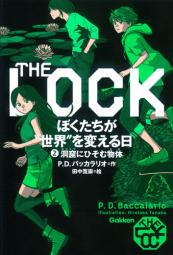 """THE LOCK ぼくたちが""""世界""""を変える日(2)"""