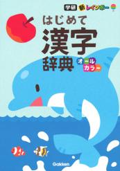 新レインボーはじめて漢字辞典