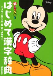 新レインボーはじめて漢字辞典ミッキー&ミニー版