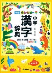 新レインボー小学漢字辞典第5版ワイド版