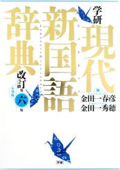 学研現代新国語辞典改訂第六版小型版