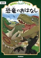 おはなしドリル 恐竜のおはなし 低学年