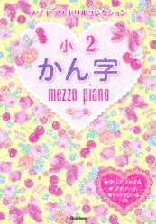 メゾピアノドリルコレクション 小2かん字
