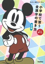 小学校で習う全漢字の書き方改訂版
