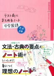 テスト前にまとめるノート 中学国語 文法・古典