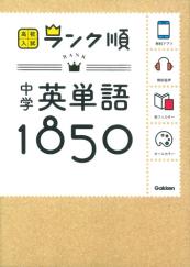 高校入試 ランク順 中学英単語1850