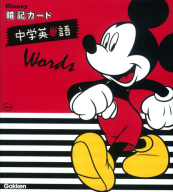 ディズニー暗記カード 中学英単語