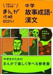 まんが攻略BON! 中学故事成語・漢文 新装版