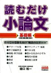 大学受験・ポケットシリーズ 読むだけ小論文 基礎編 四訂版