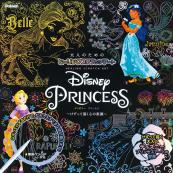 大人のためのヒーリングスクラッチアート Disney Princess