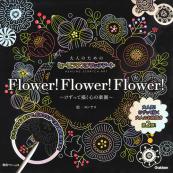 大人のためのヒーリングスクラッチアート Flower!Flower!Flower!