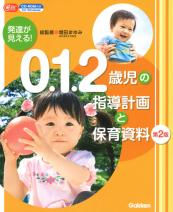 発達が見える!0.1.2歳児の指導計画と保育資料 第2版