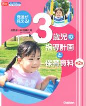 発達が見える!3歳児の指導計画と保育資料 第2版