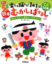 2-5歳児楽しく踊れる1曲1話日本むかし CD付き10曲入り