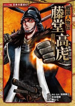 コミック版 日本の歴史(67) 戦国人物伝 藤堂高虎