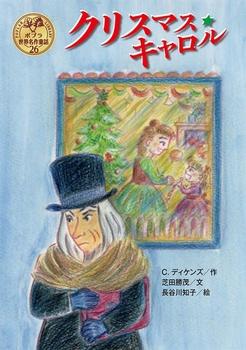 ポプラ世界名作童話(26) クリスマス・キャロル