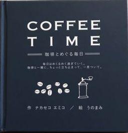 COFFEE TIMEー珈琲とめぐる毎日ー