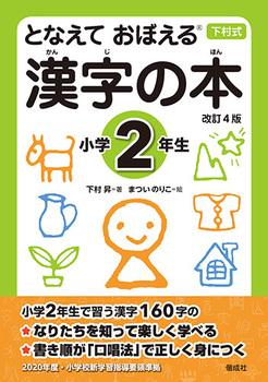 となえて おぼえる 漢字の本 小学2年生 改訂4版