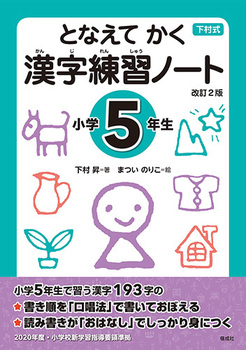 となえて かく 漢字練習ノート 小学5年生 改訂2版
